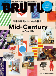 BRUTUS (ブルータス) 2018年 12月15日号 No.883 [Mid-Century in Our Life]