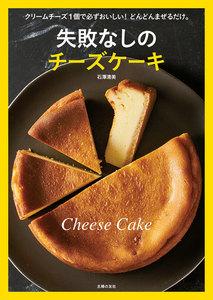 失敗なしのチーズケーキ