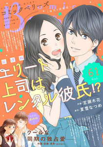 comic Berry's vol.61