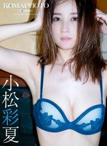 小松彩夏デジタル写真集「KOMAPHOTO fantasy」