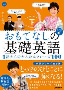 NHK おもてなしの基礎英語 1語からのかんたんフレーズ100