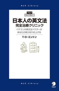 日本人の英文法 完全治療クリニック 電子書籍版