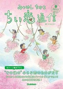 みつはしちかこ ちい恋通信2017春 vol.3