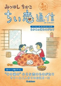 みつはしちかこ ちい恋通信2017冬 vol.6
