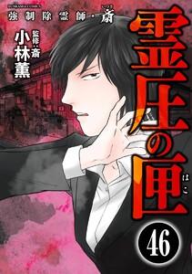 強制除霊師・斎(分冊版) 【第46話】 電子書籍版