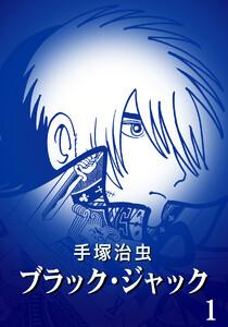 【カラー版】ブラック・ジャック 特別編集版 (1) 電子書籍版