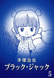 【カラー版】ブラック・ジャック 特別編集版 5巻