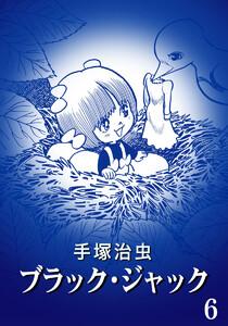 【カラー版】ブラック・ジャック 特別編集版 6巻