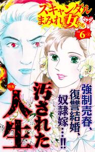 スキャンダルまみれな女たち【合冊版】Vol.6