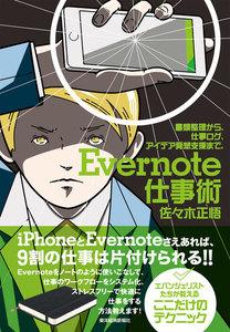 Evernote仕事術 電子書籍版