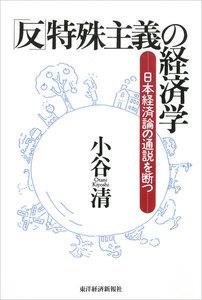 「反」特殊主義の経済学―日本経済論の通説を断つ