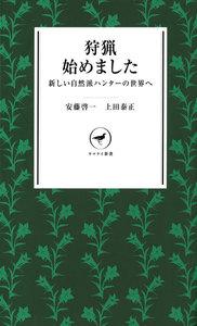 ヤマケイ新書 狩猟始めました -新しい自然派ハンターの世界へ- 電子書籍版