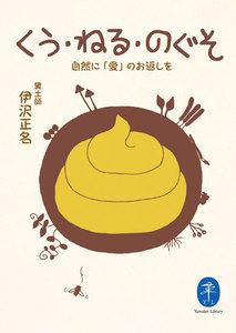 ヤマケイ文庫 くう・ねる・のぐそ 自然に「愛」のお返しを 電子書籍版