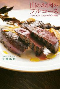 山のお肉のフルコース パッソ・ア・パッソのジビエ料理 電子書籍版
