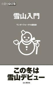 雪山入門(山登りABC) 電子書籍版