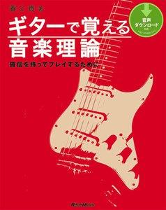 ギターで覚える音楽理論 確信を持ってプレイするために 電子書籍版