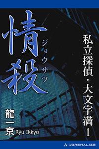 私立探偵・大文字満(1) 情殺 電子書籍版