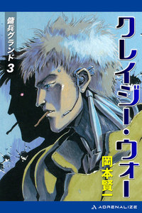 傭兵グランド(3) クレイジー・ウォー 電子書籍版