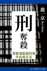 留置場勤務刑事・宇佐美丈(3) 刑奪殺 電子書籍版
