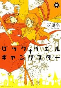 ロックウェル+ギャングスター 分冊版 (1~5巻セット)