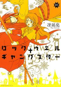 ロックウェル+ギャングスター 分冊版  3巻