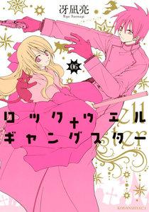 ロックウェル+ギャングスター 分冊版  6巻