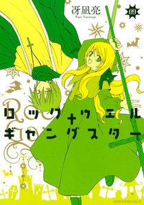 ロックウェル+ギャングスター 分冊版  9巻
