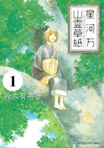 星河万山霊草紙 分冊版 (1~5巻セット)