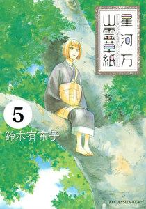 星河万山霊草紙 分冊版  5巻