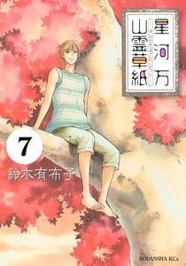 星河万山霊草紙 分冊版 (7) 電子書籍版