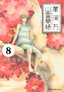 星河万山霊草紙 分冊版 (8) 電子書籍版