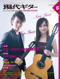 月刊現代ギター 2015年6月号 No.618
