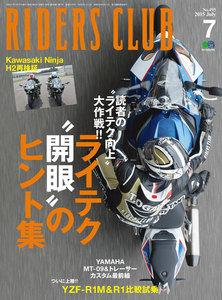 RIDERS CLUB 2015年7月号