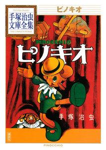 ピノキオ 【手塚治虫文庫全集】