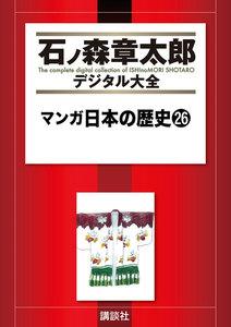 マンガ日本の歴史 【石ノ森章太郎デジタル大全】 26巻