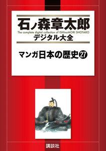 マンガ日本の歴史 【石ノ森章太郎デジタル大全】 27巻