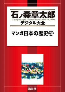 マンガ日本の歴史 【石ノ森章太郎デジタル大全】 28巻