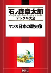 マンガ日本の歴史 【石ノ森章太郎デジタル大全】 31巻
