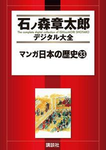 マンガ日本の歴史 【石ノ森章太郎デジタル大全】 33巻