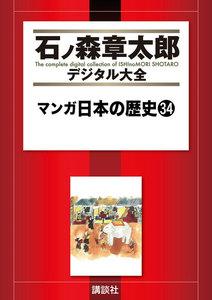マンガ日本の歴史 【石ノ森章太郎デジタル大全】 34巻