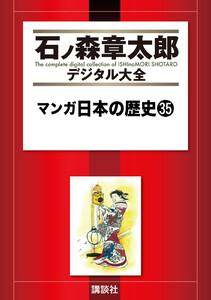 マンガ日本の歴史 【石ノ森章太郎デジタル大全】 35巻