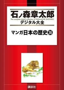 マンガ日本の歴史 【石ノ森章太郎デジタル大全】 36巻