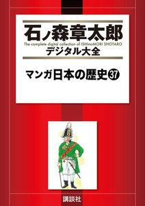 マンガ日本の歴史 【石ノ森章太郎デジタル大全】 37巻