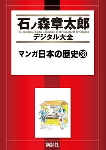 マンガ日本の歴史 【石ノ森章太郎デジタル大全】 38巻