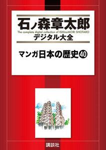 マンガ日本の歴史 【石ノ森章太郎デジタル大全】 40巻