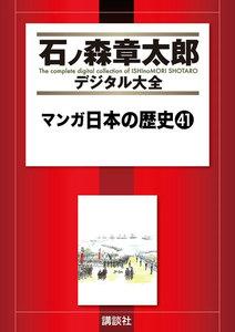 マンガ日本の歴史 【石ノ森章太郎デジタル大全】 (41~45巻セット)