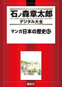 マンガ日本の歴史 【石ノ森章太郎デジタル大全】 43巻