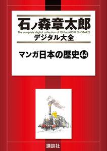 マンガ日本の歴史 【石ノ森章太郎デジタル大全】 44巻
