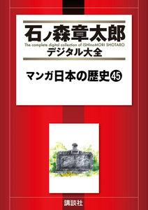 マンガ日本の歴史 【石ノ森章太郎デジタル大全】 45巻
