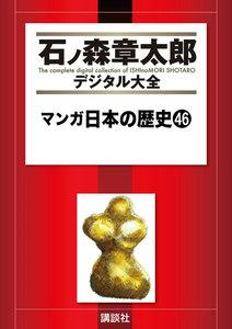 マンガ日本の歴史 【石ノ森章太郎デジタル大全】 (46~50巻セット)